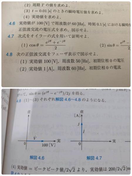 電気回路の問題です。 上の画像の4.8の1.2がわかりません。 どなたか解説してもらえないでしょうか。