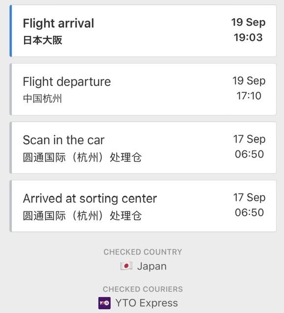 SHEINで頼んだ物がYTO Expressで発送されたのですが、5日程前に大阪に着いてからずっと動かないのでYTO Expressで発送された方どれくらいで届いたか教えていただきたいです。