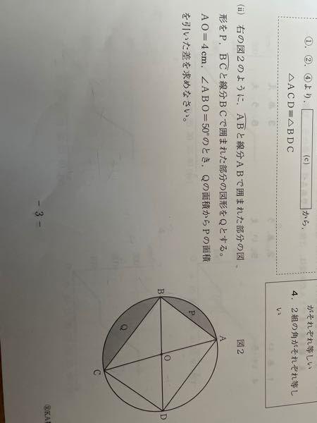 中学3年生ですこの問題わかる方出来れば早めに教えて欲しいです。お願いします