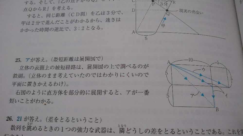 算数の問題(中学受験算数) 解答のようにア〜ウの3つの経路のうちアが最短であることを小学生にもわかりやすく伝えたいのですが、説明の仕方が思いつきません。 どなたか教えてくださると助かります。
