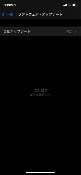 iOS15のアップデートが全然来ません!なぜでしょう!機種はiPhoneXSです!