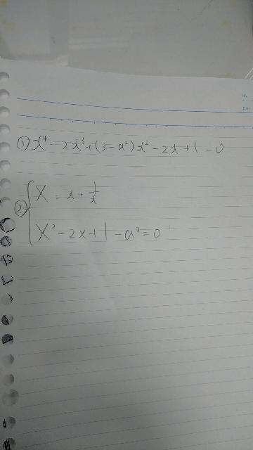 高校数学について質問したいです ①と②は同値ですか? どなたかご回答よろしくおねがいします