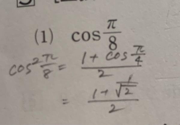 半角の公式です。この続きはどうしたらいいのか教えて欲しいです。↓