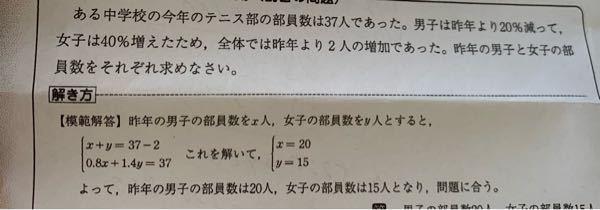 連立方程式の割合の問題について質問です。 男子は昨年より20%減る 100分の80 女子は40%増える 100分の140 で、約分しても0.8と1.4にはなりません。 どういう計算をしたらいいですか?