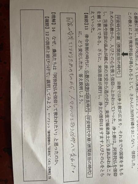 日本史の問題です。 日本史詳しい方、仏教詳しい方お願いします