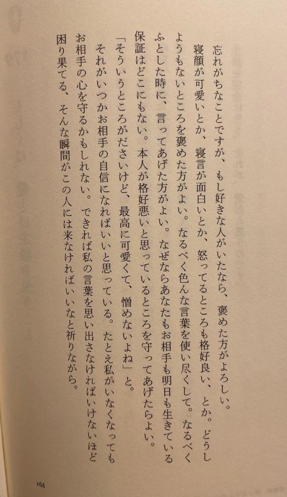 この本って何かわかりますか?