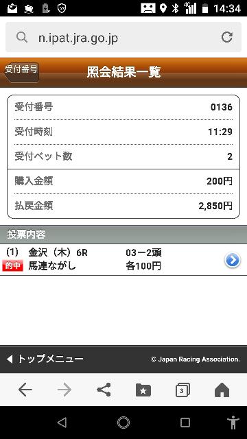 浦和メイン 1―2.3.10.11.12 なにかいますか? 1―3―2.10.11.12