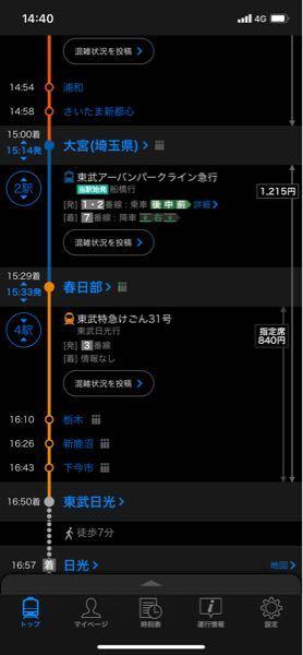 切符の買い方についてお願いします。大宮駅から東武日光駅までなのですがこの画像の表記だと春日部駅で東武特急の指定席の切符を買わなければいけないのでしょうか?また、改札外に出ることはありますか?