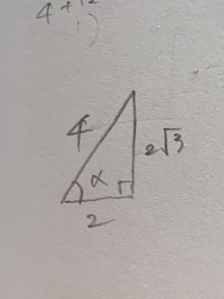 下↓の直角三角形の α の角度はどのようにしたらだせますか?【至急教えて欲しいです】