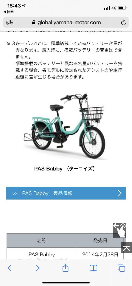パスベビー2014年に購入 PA20Bに乗ってます。 フロントチャイルドシートをネットて購入を検討していますが、取り付け可能なのかわかりません。 いいなと思っているのが OGのFBC-011DX3 調べると2014年のパスベビーにはつけられない? FBC-015DXは可能かどうか調べても微妙で。 ヤマハ純正よりOGKの方が安いし色も選べたりするのでOGKで探しています。 何が取り付け可能が分かる方教えてください。 店頭販売は物がない所ばかりで・・。