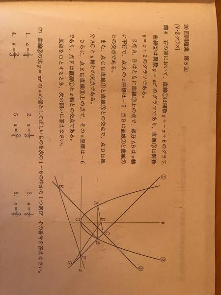 中3の数学です。 (ア)の解説お願いします。
