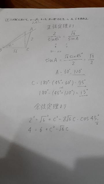 数学I 三角比 cを求める計算式についてで 右辺、写真に書いてある式のまま計算すると答えと違っていました 私は-2×√6×c・cos45°→-2√6c×1/2=-√6 答えは-2c×√6・1/2=-2√3 なぜ先に1/2が√6に手を出しているのでしょうか?! いつもここで計算ミスをしてしまうので、正しい計算の順番などがありましたら教えてもらいたいです 写真見づらくて申し訳ないです