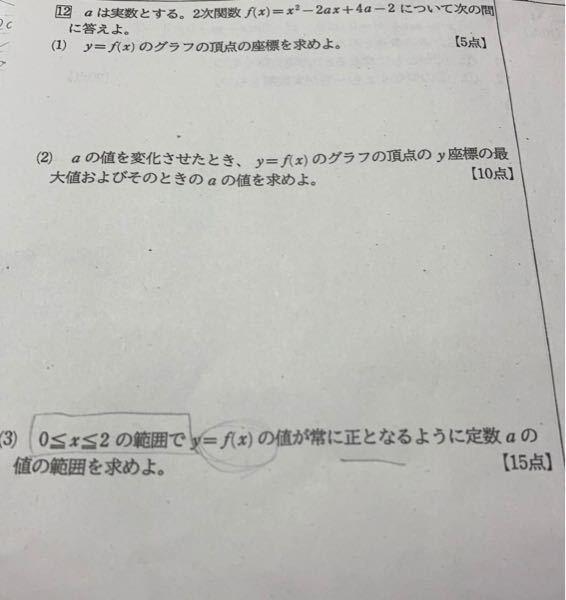 【至急】(3)の問題が分かりません。解き方を教えていただけると嬉しいです。よろしくお願い致しますm(__)m