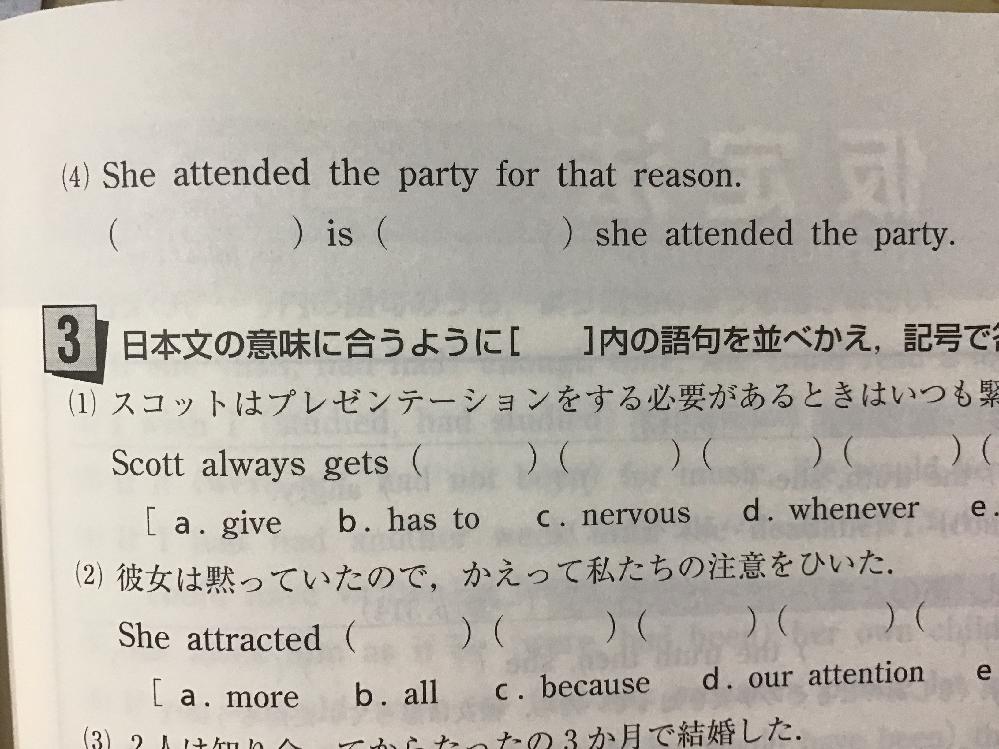 関係詞の問題です。 (4)の問題がわからないので教えていただきたいです。