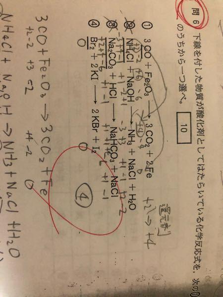 これなのですが、④ 水素 酸素がない為 酸化数が分かりません。消去法で分かったのですが… 0→-1になっているとどうしたらわかりますか?