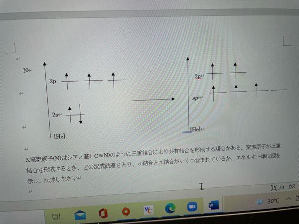 混成軌道 窒素原子 窒素原子の混成軌道の形成過程は写真で合ってますか?