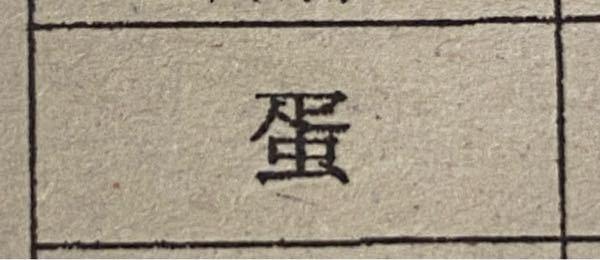 この漢字は中国料理の用語でなんと読むのですか? また、意味も教えていただけると嬉しいです。
