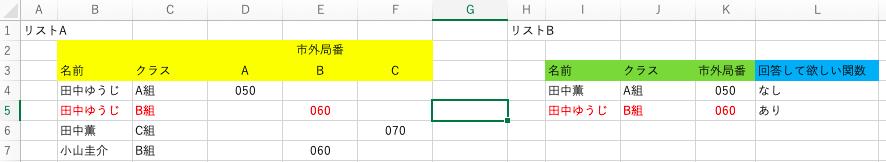 L列に、リストAの名前とクラスと市外局番が全一致するリストBを見つけ、ある、なしで表示する関数またはVBAをご教授願いたいです 名前が同一などもある想定でお願いいたします。 本日2回目の質問で大変恐縮です