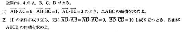 このベクトルの問題の解き方がわかりません 誰か教えてください よろしくお願いします