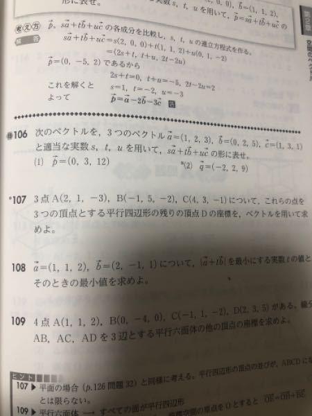 106番の計算過程がよくわからなので教えてください。