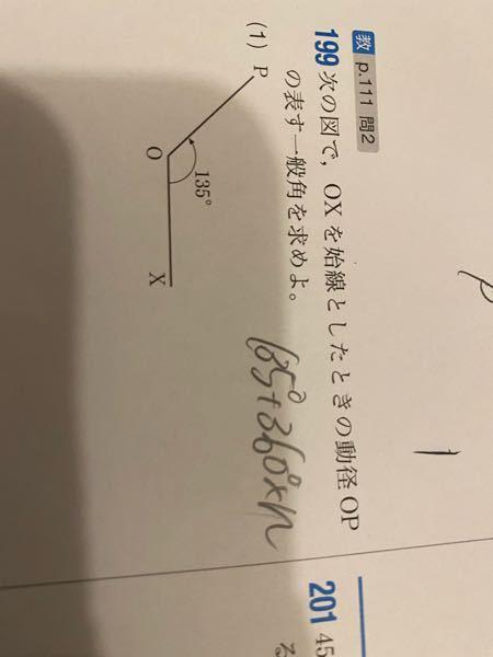 一般角についてです。 これってなんでnって表わすんですか? 1じゃダメなんですか?