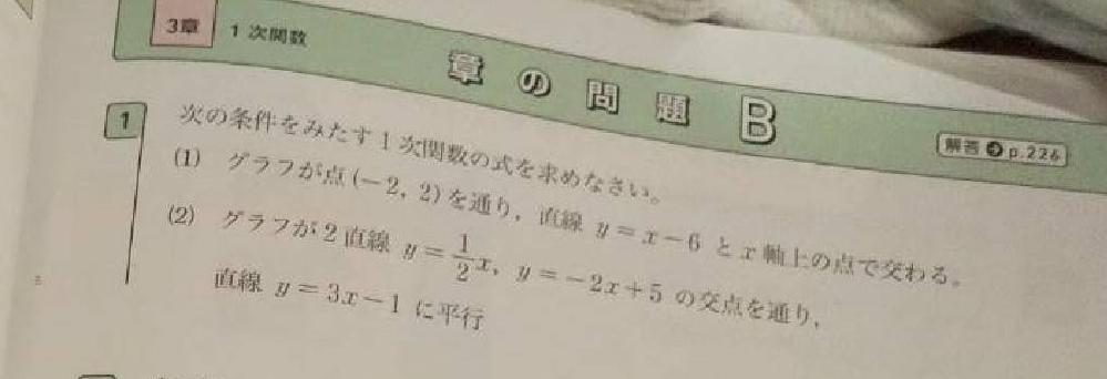 学校の課題です、この2問が分かりません。 解き方の過程などを教えてほしいです。