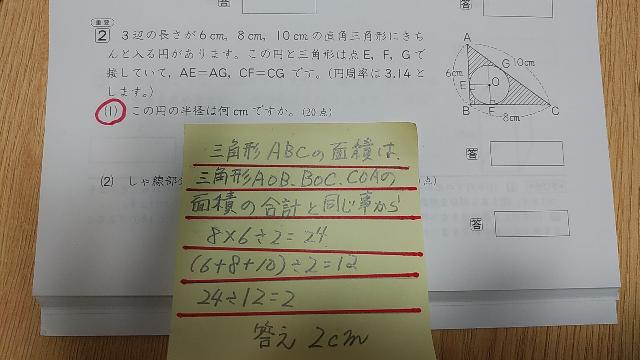小学六年生の算数の問題がわからないので 教えてください。 解説を読んでもわかりませんので解説の解説をお願い致します。 赤丸の問題で、黄色い付箋が解説です。 そして、この解説はわかりやすいのかどうかも、教えてください。 私はとても不親切な解説に思えて腹が立っています。 どうぞ宜しくお願い致します。