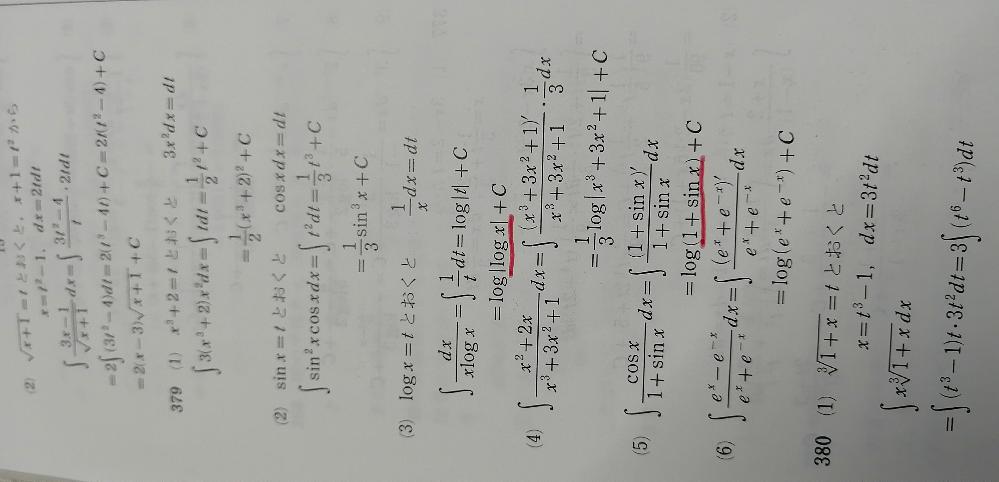 赤線を引いてある所、絶対値で囲う時と囲わない時がよく分からなくて、 ①log○>0なので、logのとこ絶対値付けなくて()で良くないですか? ②(1+sinx)の所は、-1≦sinx≦1より、(1+sinx)≧0となるので、絶対値は要らないという解釈で大丈夫ですか? ③学校の先生が「sinやcosはここでは正のみ」的なことを言っていたのですが、そんなとこありますか? この場合は、絶対値要らない、みたいなの教えてください。