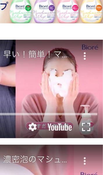 泡タイプの洗顔料を使ってるのですが、これくらい(画像)泡をつけないといけないのですか? 僕が使ってる泡タイプの洗顔料は2回押せばいいと書いてあるのですが、3回以上押さないといけないのですか? 洗顔初心者でちゃんとした知識が身についてないです。 https://www.kao.co.jp/biore/lineup/s_whip/