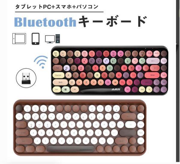 こちらのようなカラフルなデザインのキーボードを探しています!! iPadで使え、Bluetooth接続がいいです。 色は寒色(青)系の色ならなんでもいいです。
