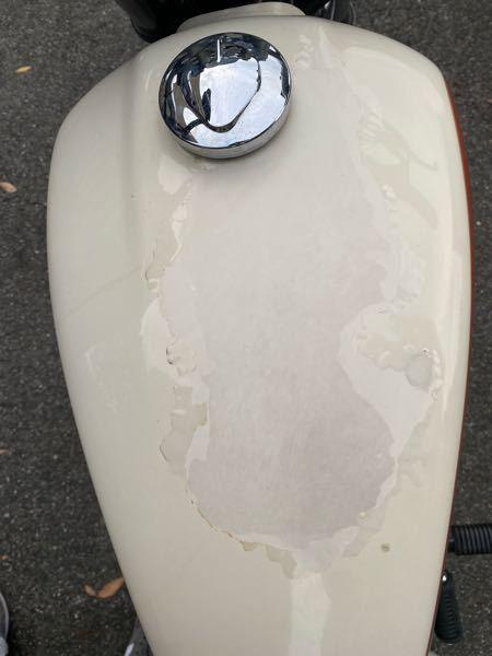 バイクの修理についてです。 写真のようにタンクのかなりの部分でクリア塗装が剥がれてしまい、このまま放っておくとどんどん広がってしまうため再塗装を考えています。 しかし、見積もりを出してもらったところ6万円以上かかると言われてしまいました。 普通はこんなに値段がかかるものなんでしょうか...? もし詳しい方がいれば相場などを教えていただきたいです。