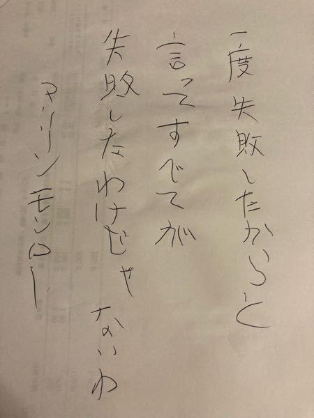 この文字は、幼稚園児が書いたように見えますか?