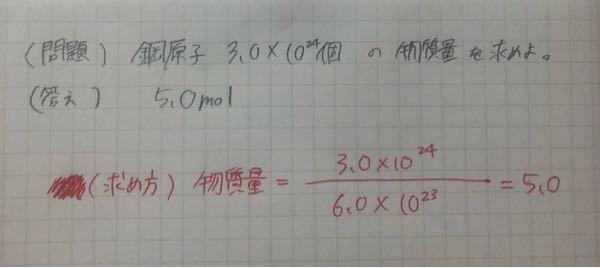 物質量の計算について。 写真の問題に関してなのですが、何故6.0×10の23条分の3.0×10の24条が5.0になるんですか? 教えてください(∩´﹏`∩)