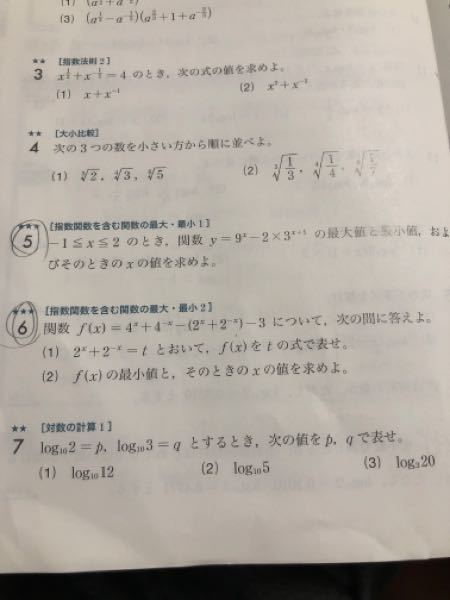 数学について質問です。 6-(2)の問題が分かりません。 (1)で求めた式はt^2-t-5です。 これを平方完成してf(x)=(t-1/2)^2-21/4となり 図をかいて考えてみたら 最小値はグラフの頂点なので t=1/2のとき最小値-21/4をとります。 ここでt=1/2となるのは(2^x+2^-x)=1/2 すなわちx= 〜 ここまで来たのですが、この後どうすればいいかわかりません。