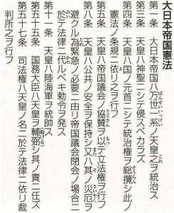 大日本帝国憲法の現代語訳を教えてほしいです