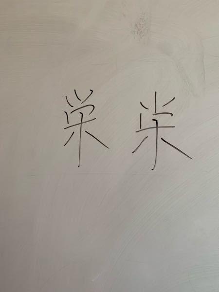 「栄」という漢字の上の部分はこのフォントのように書くのですか?自分は長らく「党」の上の部分のように書いてきましたし、これが普通だと思ってきました。しかし、調べてみるとそうでないのかなとも思いました。学 校の漢字ドリルとかでは、自分が書いているように習った気がしたんですがね…自分が卒業してから変わったりとかしたんですか?また、皆さんはどう書いてますか?