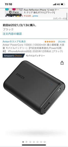 Anker PowerCore 10000 はパソコンを充電すること出来ますか?