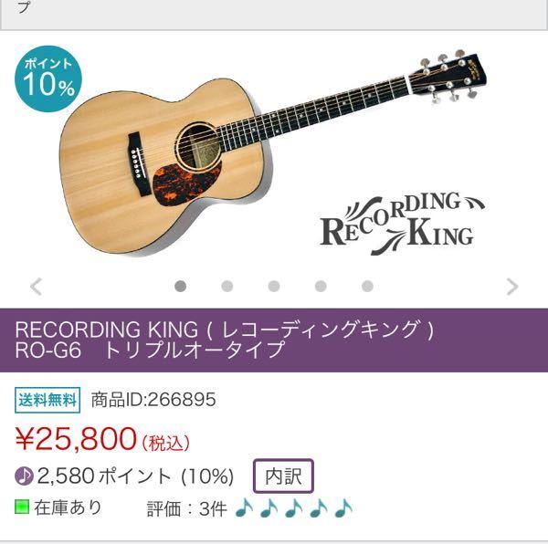 アコギを始めたくてギターを選んでいるのですが、小柄なのでこのギターを買おうかと思っています。 値段が比較的安め?だと思うのですが初心者でこのギターを使うのはどうなのでしょうか?