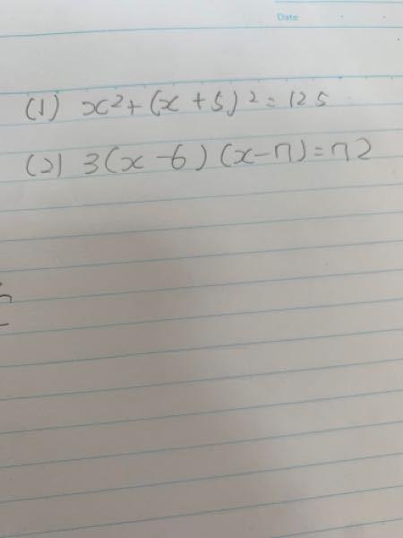 この式で作れる二次方程式の文章を教えてください