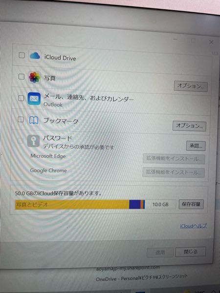 WindowsでiCloud Driveを使いたくて、ここまで来ました。 iCloud Driveにチェックを入れて適用を押しても、チェックが消えてしまい、この画面に戻ってしまいます。 どうしてでしょうか、、 Windows10になってます。