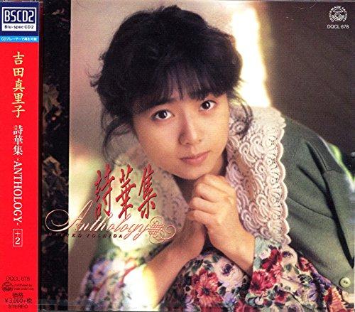 美に関する質問 1990年ごろ、ミスマガジンに選ばれた吉田真理子。 当時は史上最高の美女だと思ったんですが、 今見ると、とてもチープで安っぽい女に見えます。 過去に美人だと思ったのに 時間の経過とともにその気持ちが薄れていってしまうのはなぜでしょうか。 当時は本当に美人だと思ったんです。 CDも買いました。 なんで、いま見ると、こんなに残念に見えるんでしょうか?