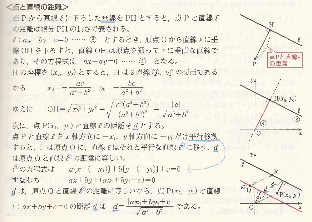 点と直線の距離の公式についてお尋ねします。 質問1: bx-ay=0・・・④の方程式はどのように導くのでしょうか。 質問2: x₀=-ac/a²+b²の方程式はどのように導くのでしょうか。