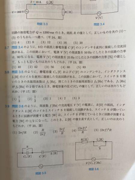 交流回路基礎の問題です。問3.8の所が分からなかったので答えを見たのですが、それでも言ってることがよくわかりませんでした。どなたかこちらの問題が分かる方、解説をお願いしてもよろしいでしょうか。 ちなみに解答にはこう解説されていました。 スイッチSを開いた時、および閉じた時の共振周波数をそれぞれfoおよびfsとすると、 fo=1/2π√LCo, fs=1/0.5π√LCs ただし、Co:Sを開いた時の合成静電容量 Cs:Sを閉じた時の合成静電容量 題意より、fo/fs=2であるので、Co/Cs=3 よって 答:(5)