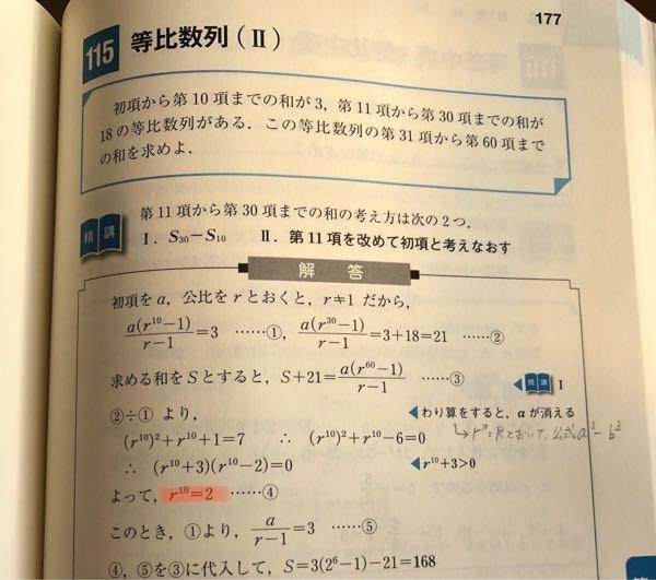 数2の等比数列について、r^10+3ではなくr^10-2が選ばれた理由はなんですか?