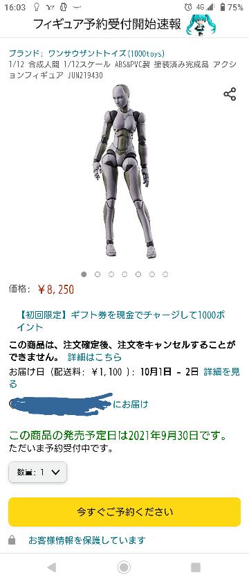 Amazon でのこちらの商品はギフトで購入することがかのうですか?
