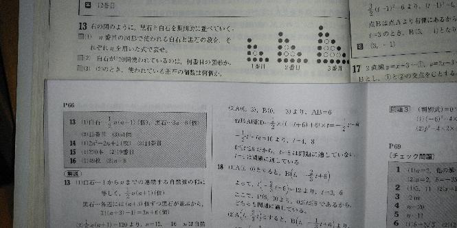 至急! 数学(中学) 問題13の(1)について 解説の白石の説明と求め方を詳しく教えて下さい。