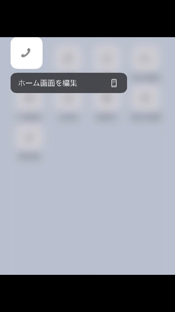 iPhoneのショートカット機能を使ってアイコンを変えたんですが、画像を間違ってしまっていたため、消したいと思って消そうとしたけど消せませんでした。どうやったら消せるとかわかる方いらっしゃいますか? (語彙力なくてすみません。)