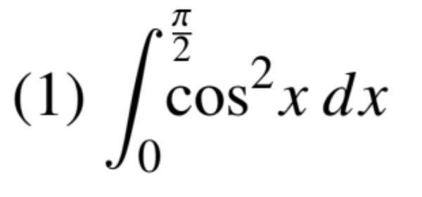 【積分】この定積分の計算の仕方と答えを教えてください
