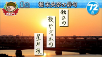 乃木坂46の堀未央奈さんのこの俳句(1位)はどういう意味ですか?  分かる方解説してください。  (※「プレバト」の俳句査定で一位を取ったそうです。)