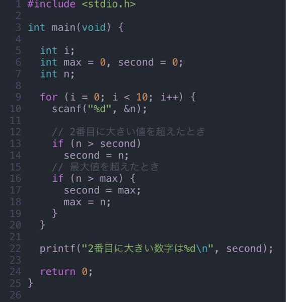 プログラミングについて。 下記の画像の13行目から18行目までどういう処理をしているのか分かりません。 13〜14行目nが最大値になったらsecondに移しているのでしょうか?